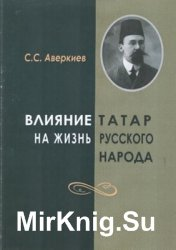 Влияние татар на жизнь русского народа