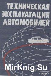 Техническая эксплуатация автомобилей: Учебник для вузов