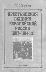 Крестьянская община Европейской России в 1907-1914 гг.