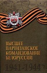 Высшее партизанское командование Белоруссии. 1941-1944