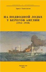 На подводной лодке у берегов Англии (1914-1918) - (Хансхаген Э.)