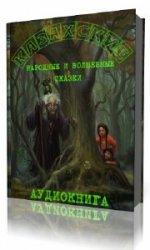 Казахские волшебные сказки. Казахские народные сказки  (Аудиокнига)