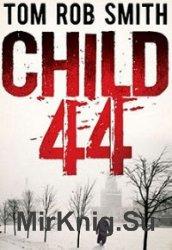 Child 44 (Аудиокнига)