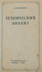 Технический анализ (1958)