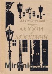 Москва и москвичи (1981)