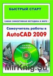 Самоучитель работы в AutoCAD 2009 с нуля