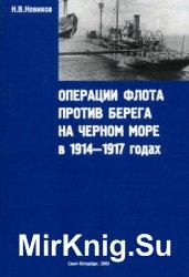 Операции флота против берега на Черном море в 1914-1917 годах