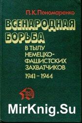 Всенародная борьба в тылу немецко-фашистских захватчиков 1941-1944