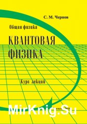 Общая физика. Квантовая физика: курс лекций