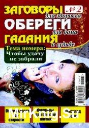 Заговоры. Обереги. Гадания №2 2012