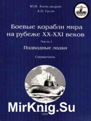 Боевые корабли мира на рубеже XX-XXI веков Часть I: Подводные лодки