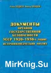 Документы органов государственной безопасности УCCР 1920 - 1930-х годов: источниковедческий анализ