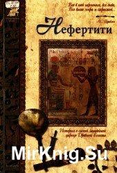 Нефертити (2003)