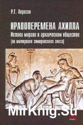 Нравоперемена Ахилла. Истоки морали в архаическом обществе (на материале гомеровского эпоса)
