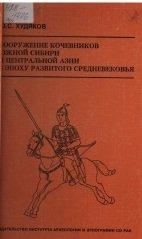 Вооружение кочевников Южной Сибири и Центральной Азии в эпоху развитого средневековья