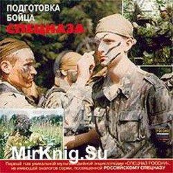 Спецназ России. Подготовка бойца Спецназа