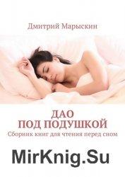 Дао под подушкой. Сборник книг для чтения перед сном