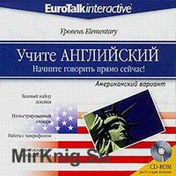 Eurotalk – Учите Английский (уровень elementary)