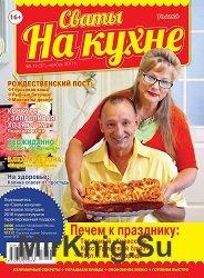 Сваты на кухне №11 2017