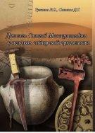 Даниэль Готлиб Мессершмидт: У истоков сибирской археологии