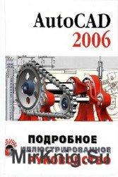 AutoCAD 2006. Подробное иллюстрированное руководство