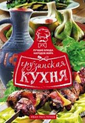 Грузинская кухня - Расстегаев И.