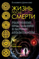 Жизнь после смерти. Религиозные представления и научные доказательства