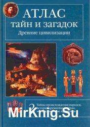 Атлас тайн и загадок. Книга 2. Древний мир.