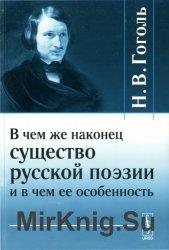 В чём же наконец существо русской поэзии и в чём её особенность