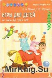 Энциклопедия игр. Игры для детей от года до трех лет