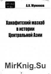 Ханафитский мазхаб в истории Центральной Азии