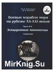 Боевые корабли мира на рубеже XX-XXI веков Часть II-II: Эскадренные миноносцы