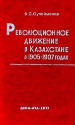 Революционное движение в Казахстане в 1905-1907 годах