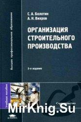 Организация строительного производства (2007)