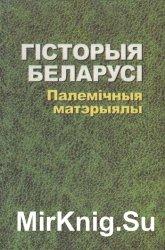 Гiсторыя Беларусi. Палемiчныя матэрыялы