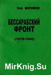 Бессарабский фронт (1918-1940 гг.)