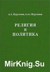Религия и политика (2006)