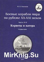Боевые корабли мира на рубеже XX-XXI веков Часть IV-II: Корветы и катера