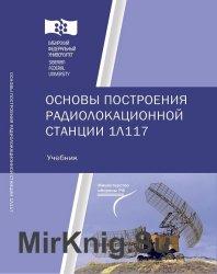 Основы построения радиолокационной станции 1Л117