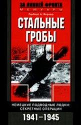 Стальные гробы. Немецкие подводные лодки: секретные операции 1941-1945 гг.