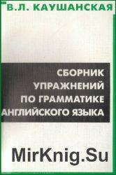 Сборник упражнений по грамматике английского языка: пособие для студентов