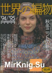 Lets knit series 1994-95 Autumn and Winter