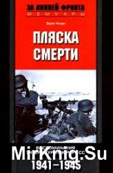 Пляска смерти. Воспоминания унтерштурмфюрера СС. 1941-1945