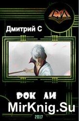 Рок Ли