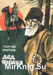 Дед Фишка