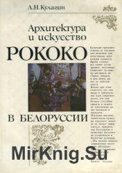 Архитектура и искусство рококо в Белоруссии