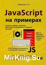 Javascript на примерах (+CD)