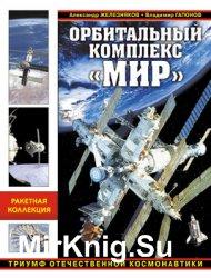 Орбитальный комплекс ''Мир'': Триумф отечественной космонавтики (Война и мы. Ракетная коллекция)