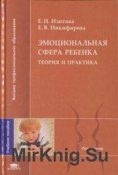 Эмоциональная сфера ребенка: Теория и практика