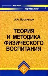 Теория и методика физического воспитания: учебник